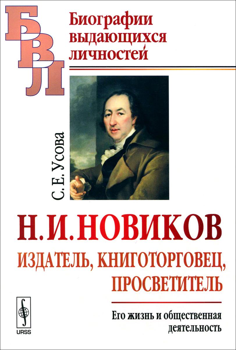 Н. И. Новиков. Издатель, книготорговец, просветитель. Его жизнь и общественная деятельность