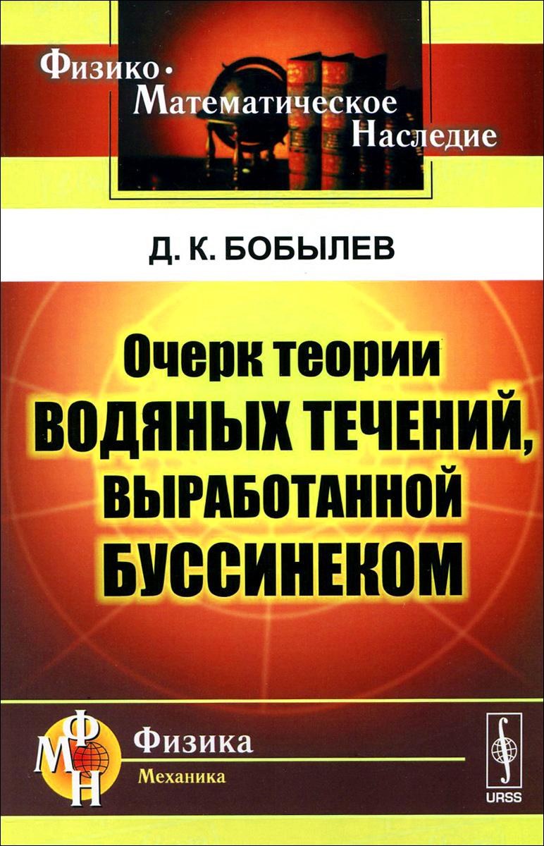 Очерк теории водяных течений, выработанной Буссинеком. Д. К. Бобылев