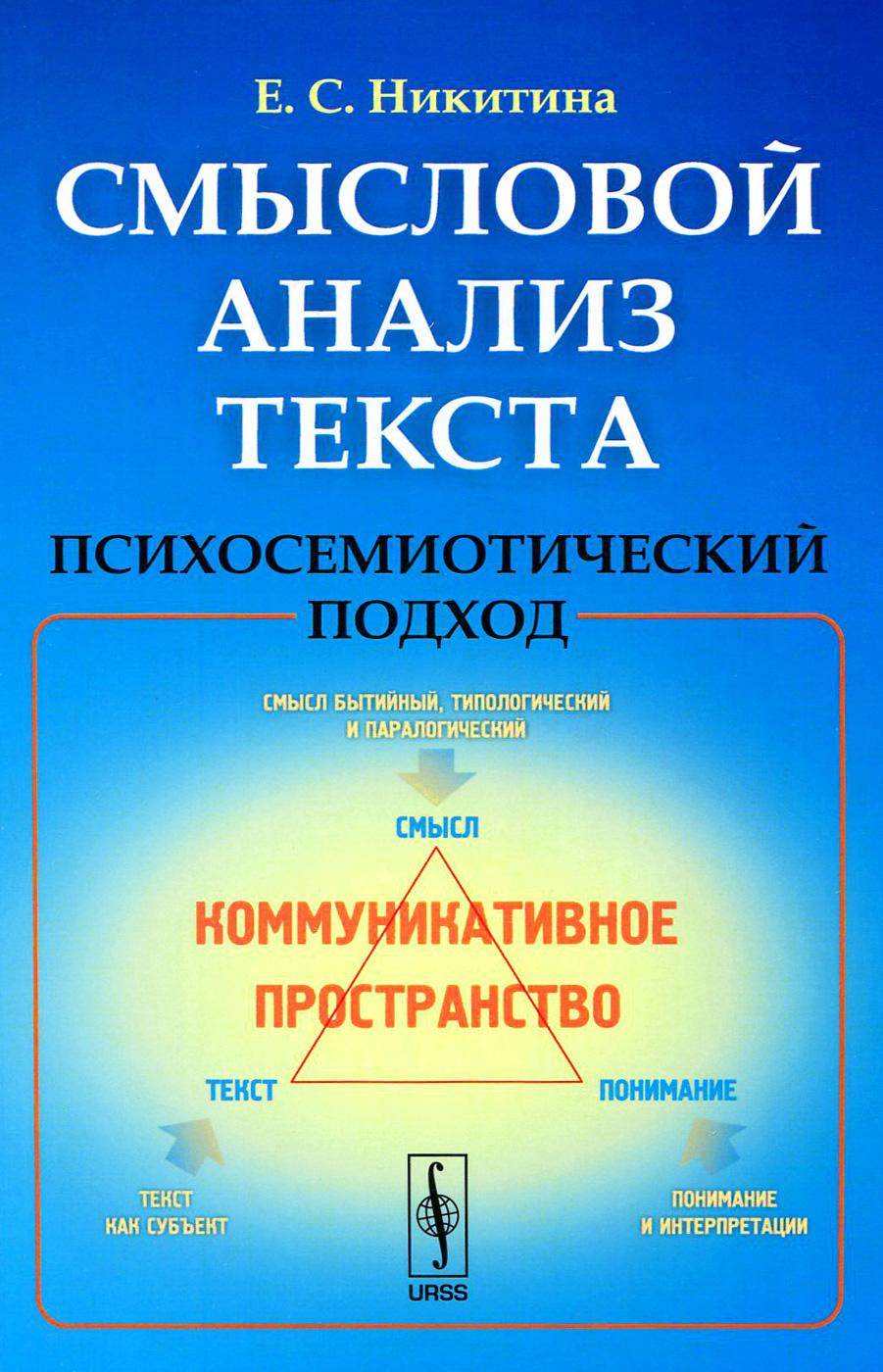 9785971025849 - Е. С. Никитина: Смысловой анализ текста. Психосемиотический подход - Книга