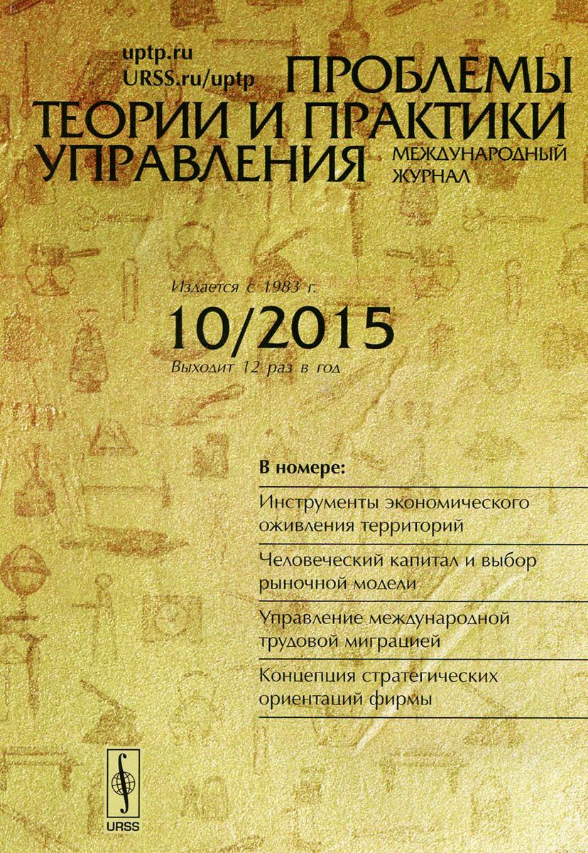 Проблемы теории и практики управления, №10, 2015 проблемы теории и практики управления 1 2015