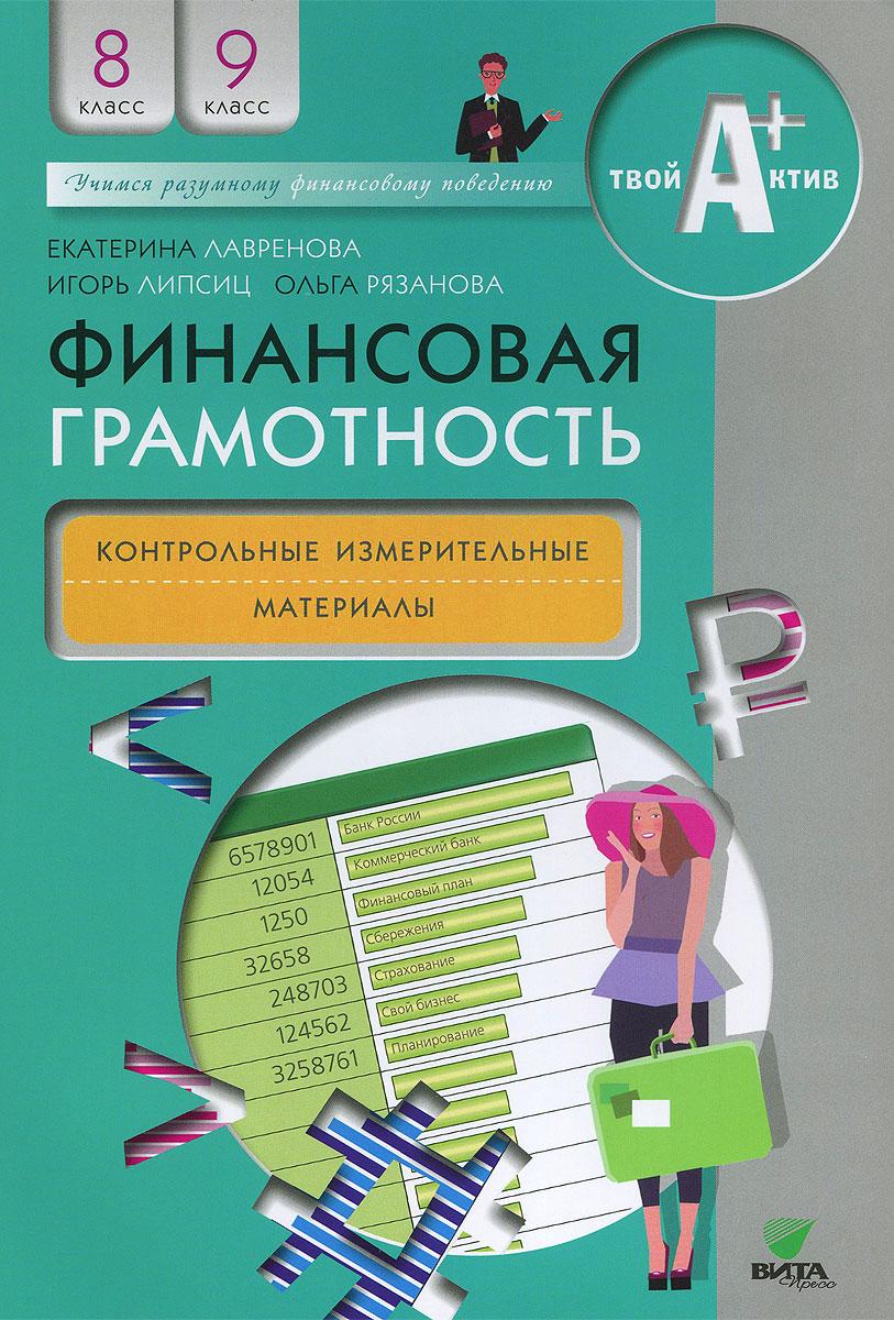 Финансовая грамотность. 8-9 классы. Контрольные измерительные материалы