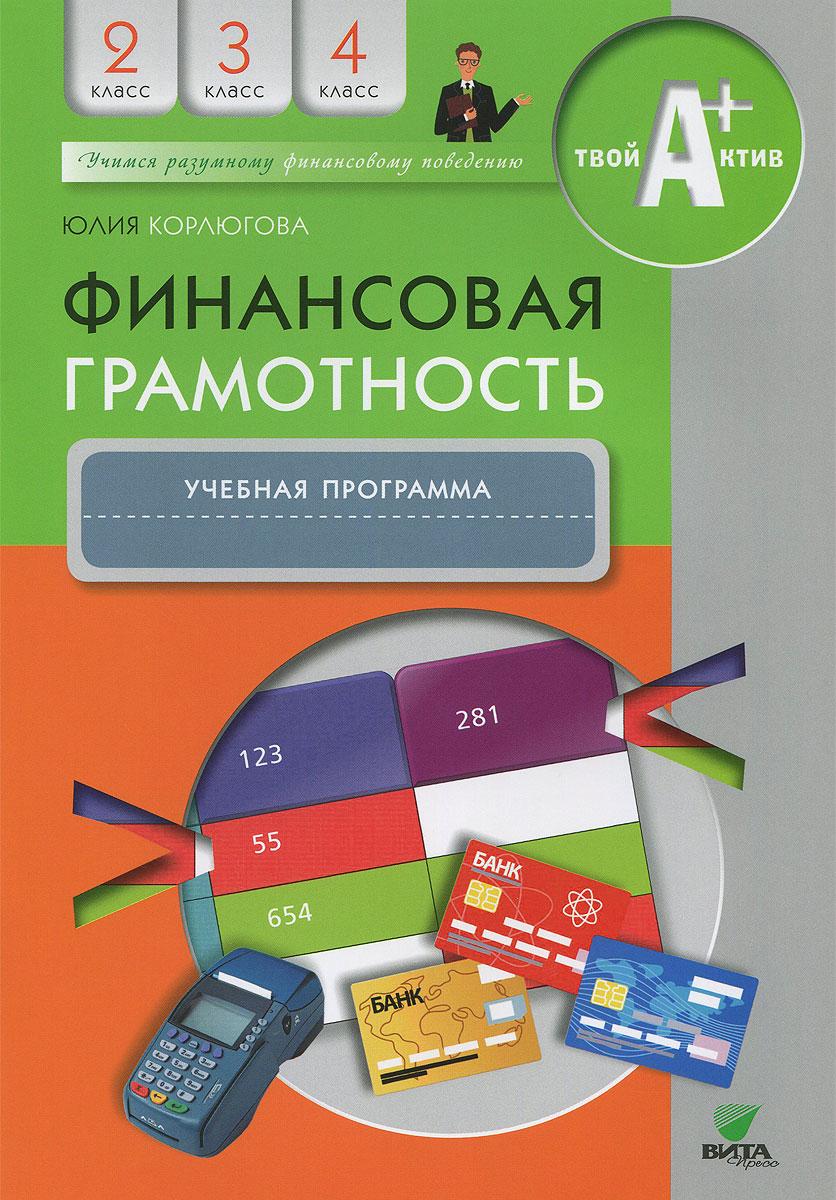 Финансовая грамотность. 2-4 классы. Учебная программа