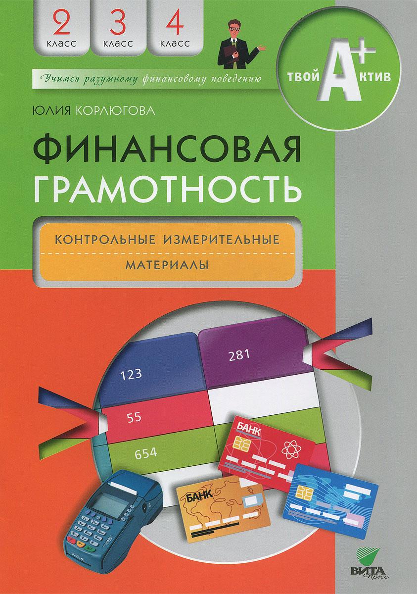 Финансовая грамотность. 2-4 классы. Контрольные измерительные материалы