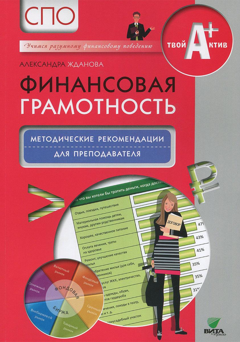 Финансовая грамотность. Методические рекомендации для преподавателя