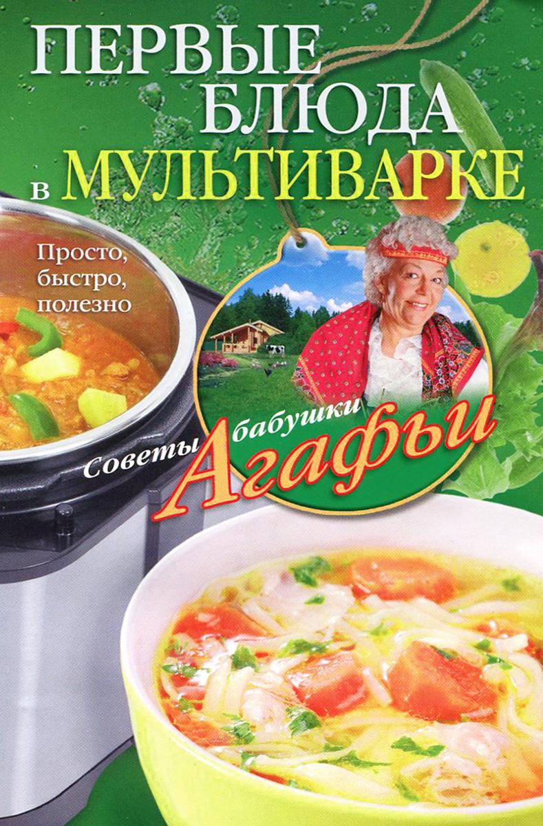 А. Т. Звонарева Первые блюда в мультиварке. Просто, быстро, полезно
