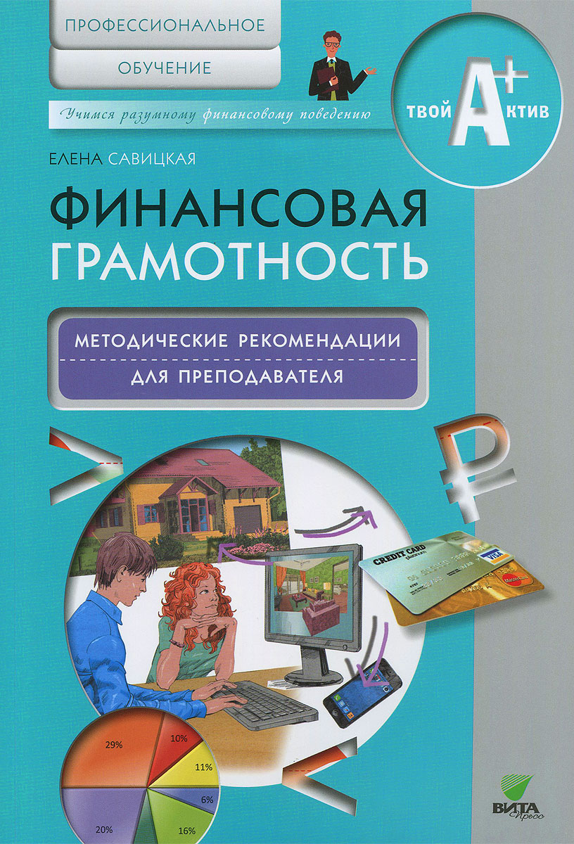 Финансовая грамотность. Методические рекомендации для преподавателя. Профессиональное обучение