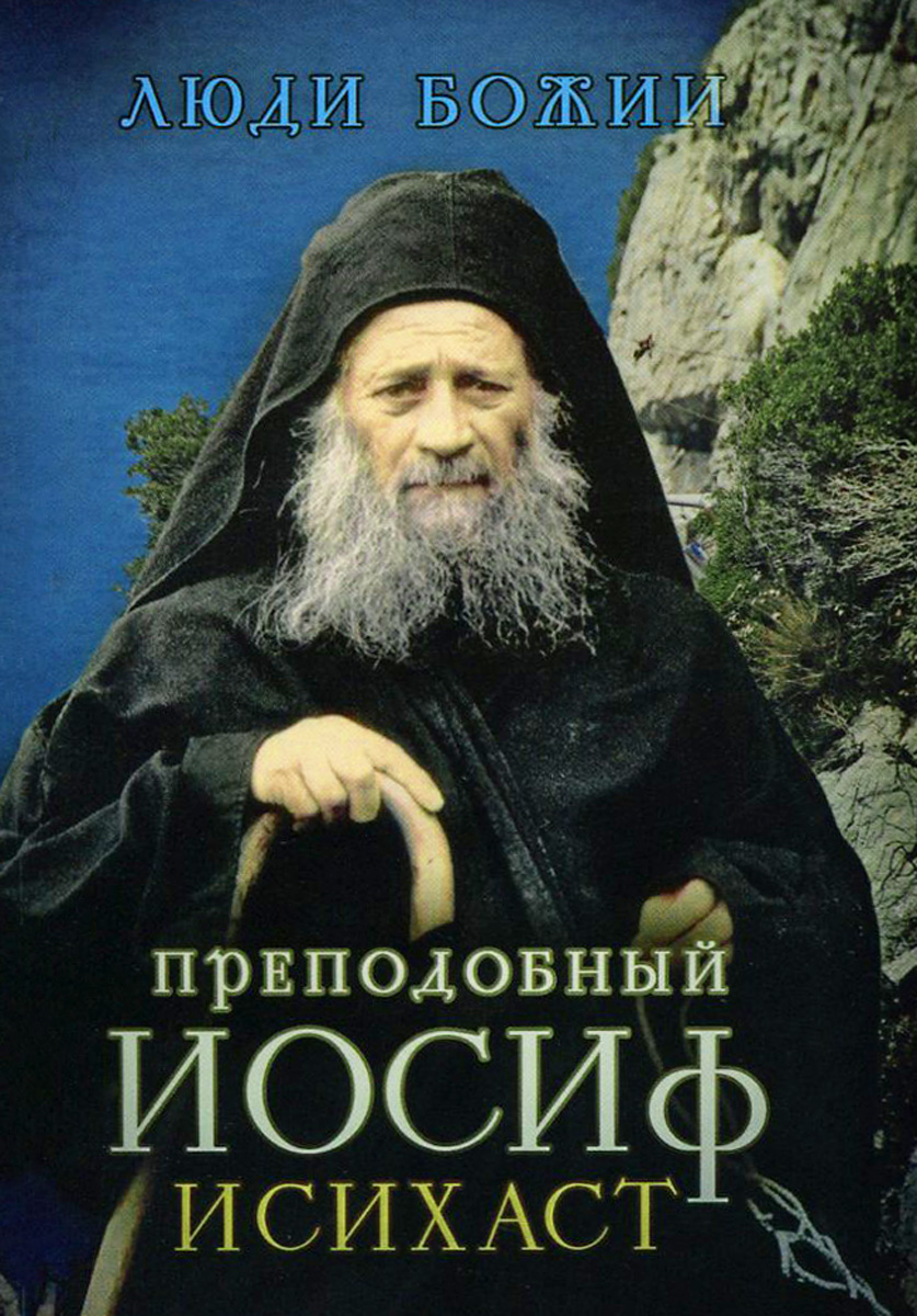 Преподобный Иосиф Исихаст