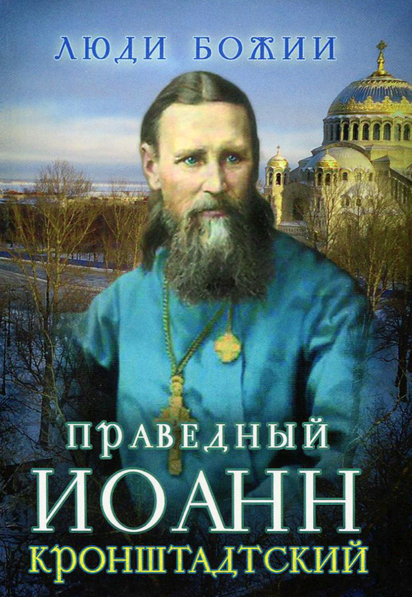 Святой праведный Иоанн Кронштадтский александр трофимов акафист святому праведному иоанну русскому