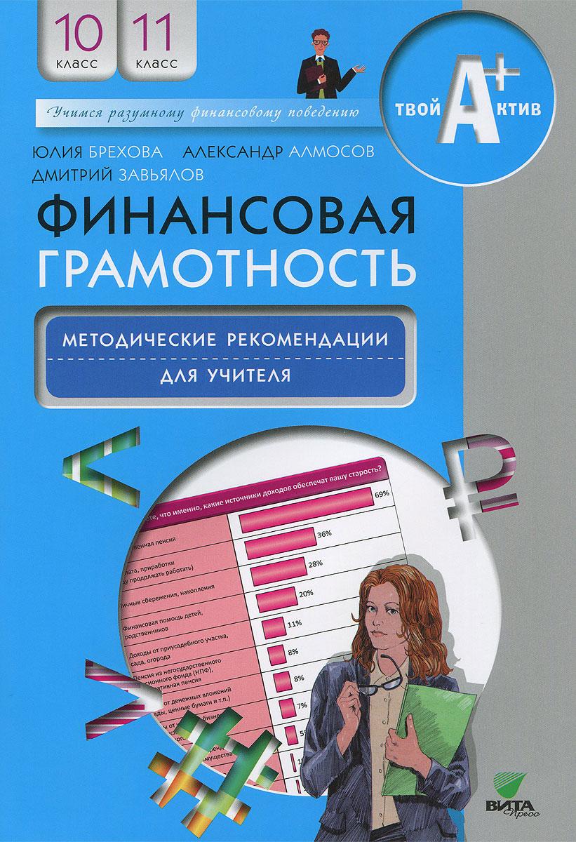 Финансовая грамотность. 10-11 классы. Методические рекомендации для учителя