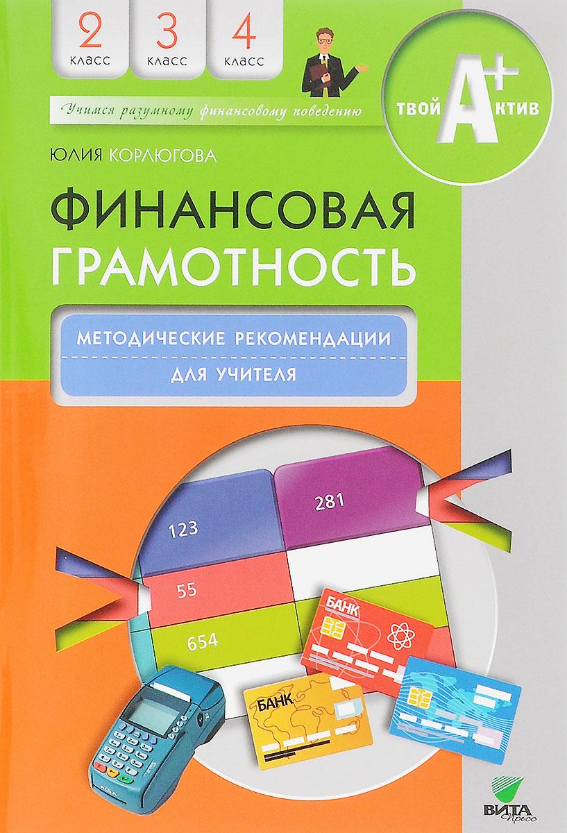 Финансовая грамотность. 2-4 классы. Методические рекомендации для учителя