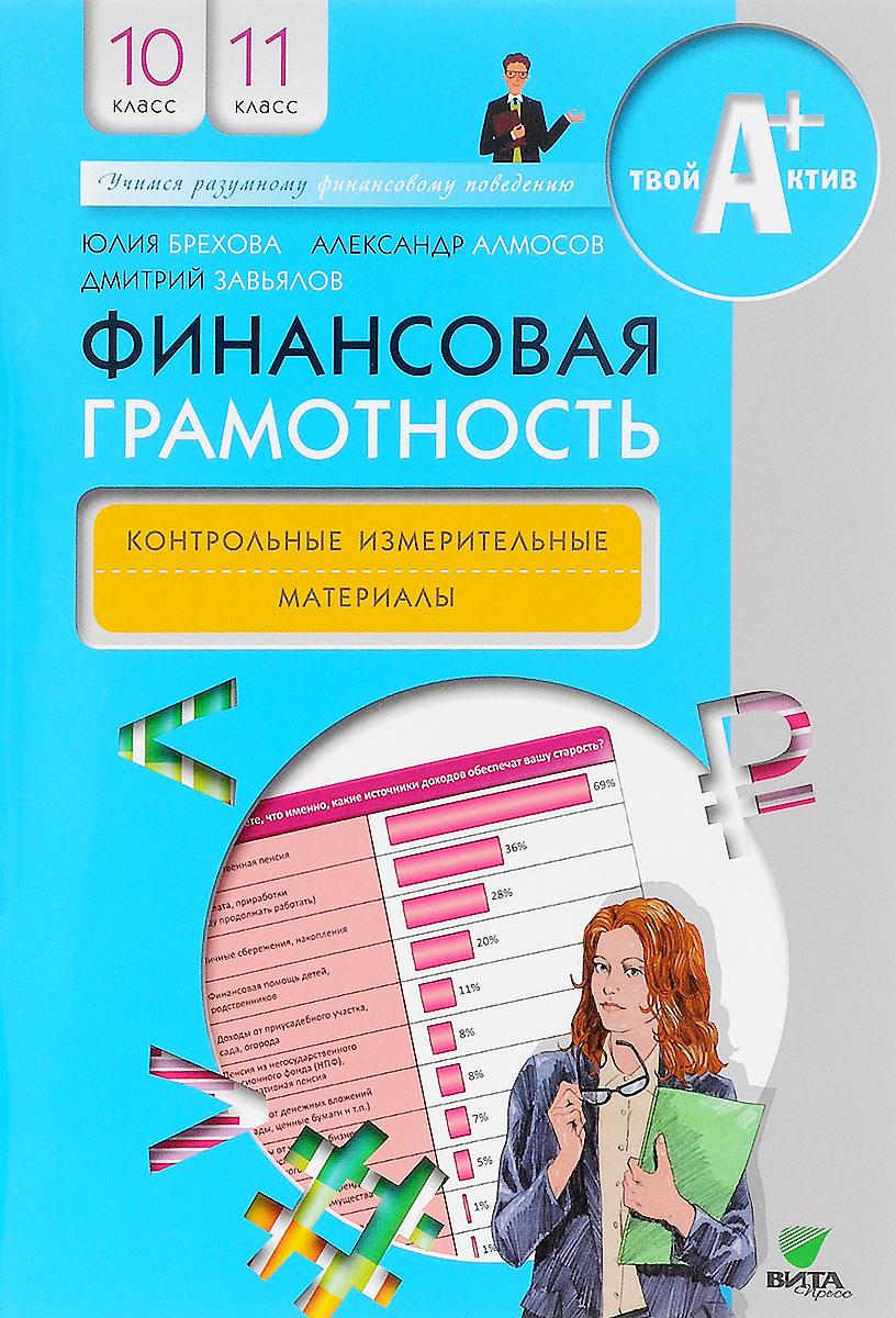 Финансовая грамотность. 10-11 классы. Контрольные измерительные материалы