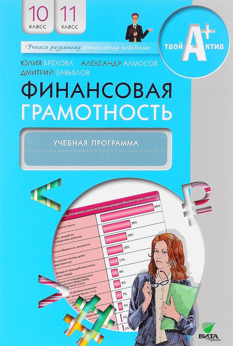 Финансовая грамотность. 10-11 классы. Учебная программа