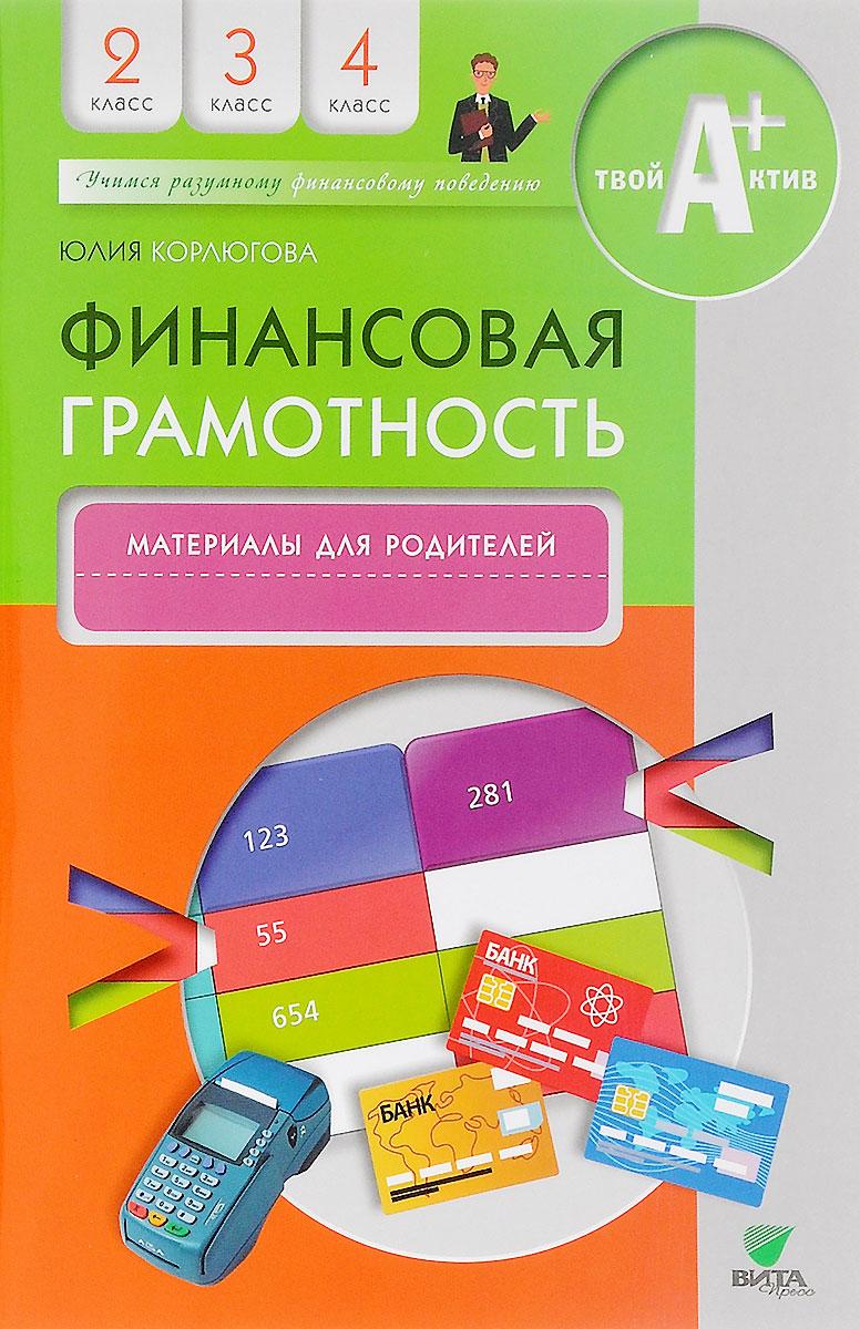 Zakazat.ru: Финансовая грамотность. 2-4 классы. Материалы для родителей. Юлия Корлюгова
