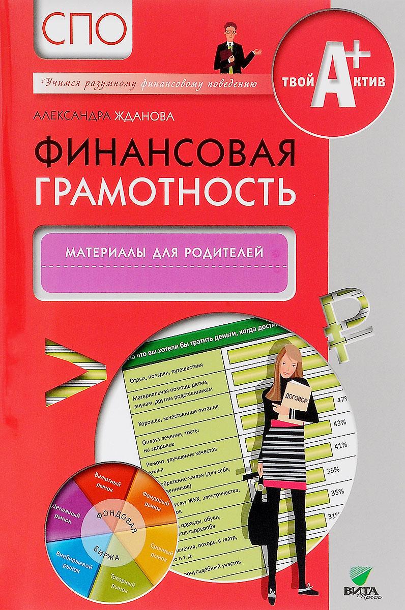 Финансовая грамотность. Материалы для родителей. СПО