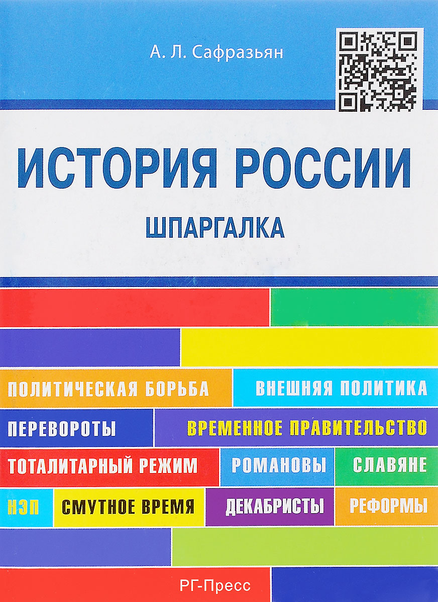 История России. Шпаргалка. Учебное пособие