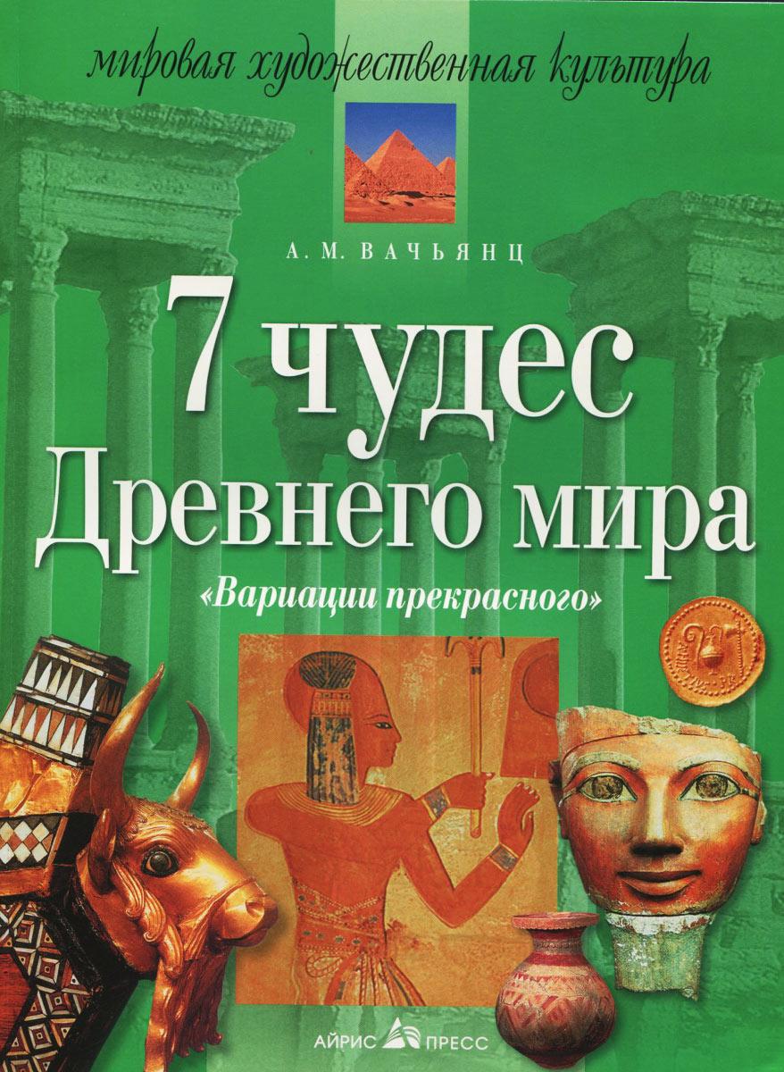 А. М. Вачьянц 7 чудес Древнего мира