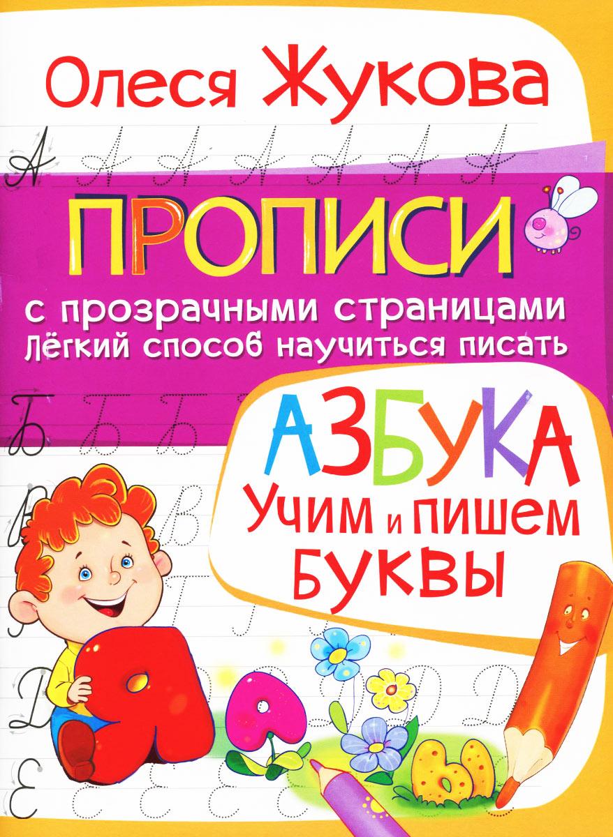Олеся Жукова Азбука. Учим и пишем буквы