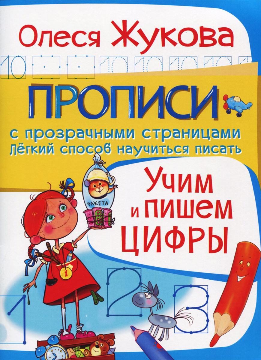 Олеся Жукова Учим и пишем цифры