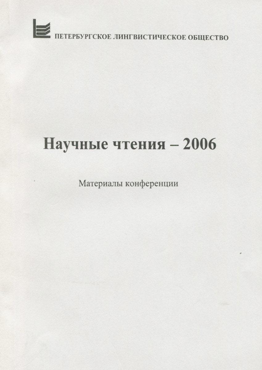 Научные чтения - 2006. Материалы конференции. 13-14 ноября 2006 2006