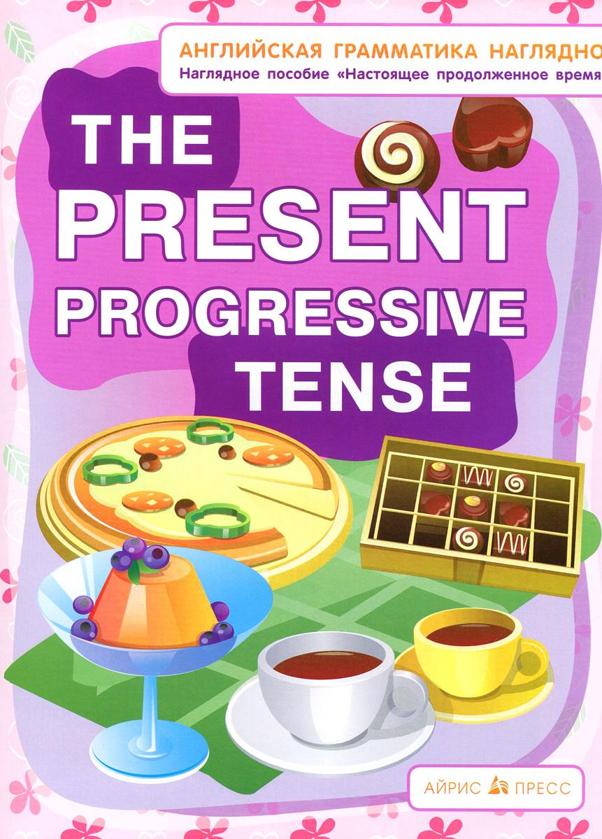 The Present Progressive Tense / Настоящее продолженное время. Наглядное пособие