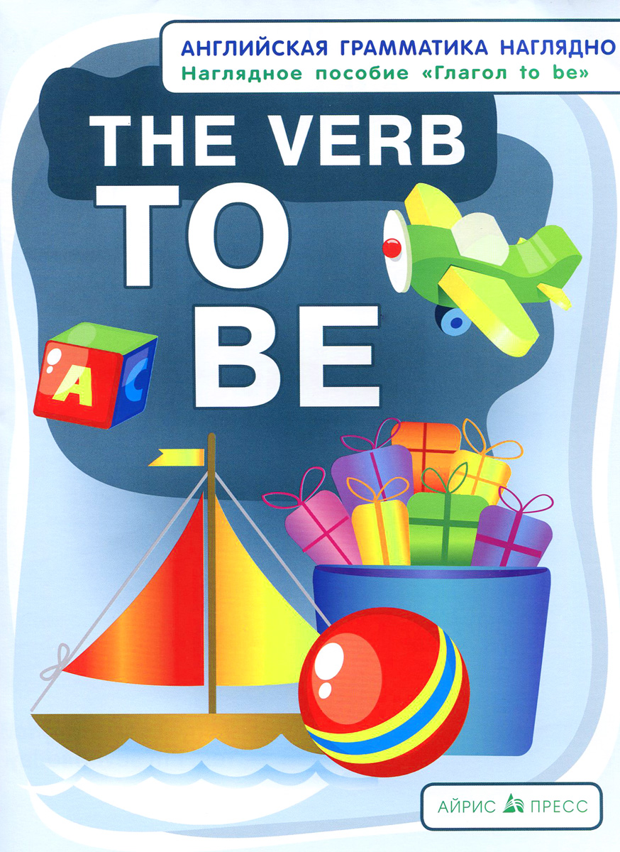 The Verb TO BE / Глагол to be. Наглядное пособие
