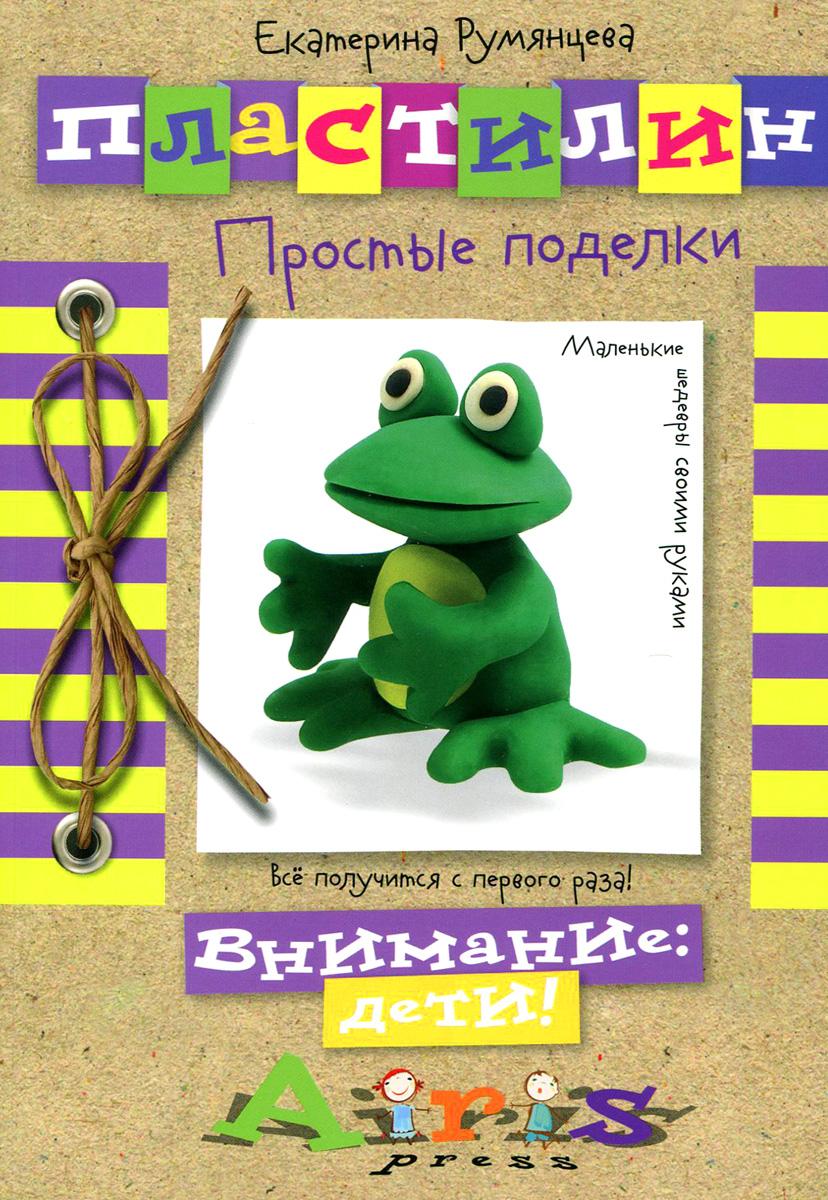 Екатерина Румянцева Пластилин. Простые поделки ISBN: 978-5-8112-6154-3