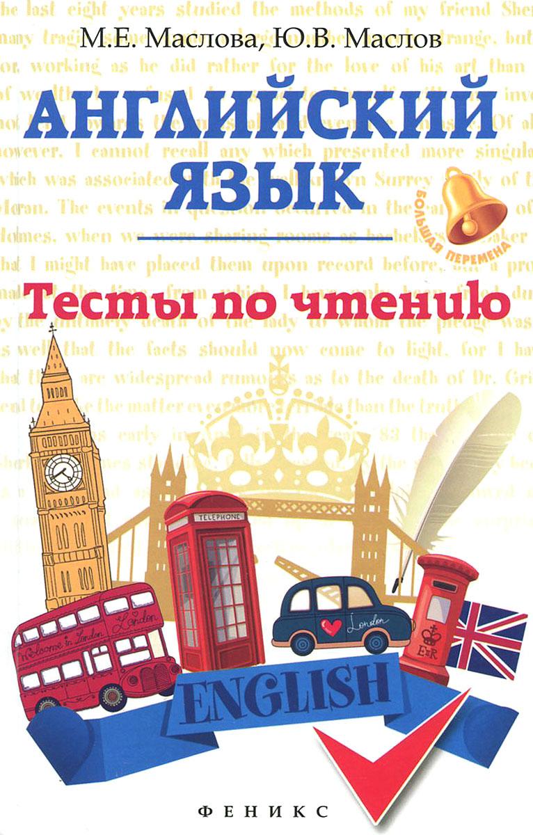 М. Е. Маслова, Ю. В. Маслов Английский язык. Тесты по чтению