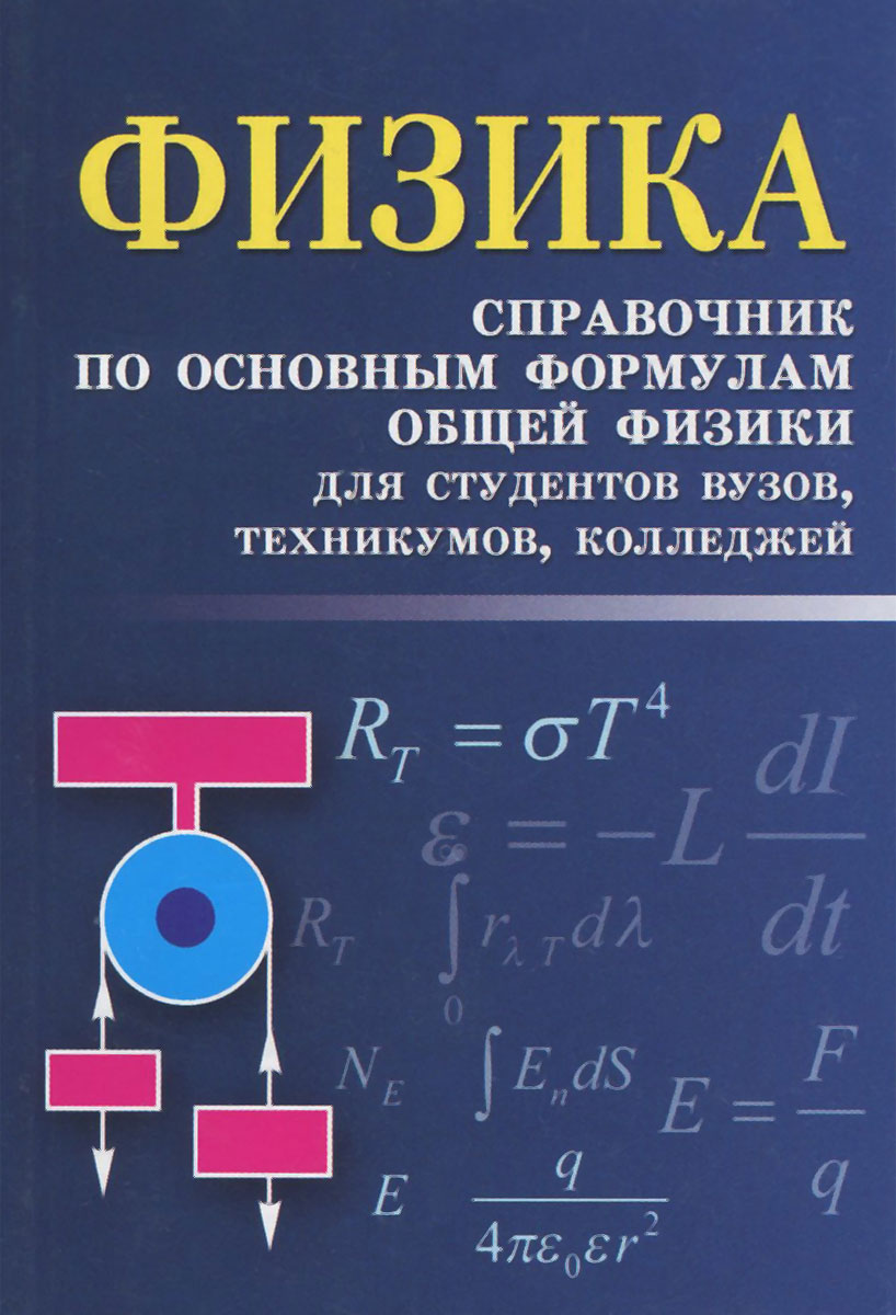 Физика. Справочник по основным формулам общей физики