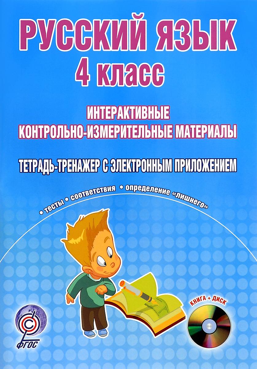 Zakazat.ru: Русский язык. 4 класс. Интерактивные контрольно-измерительные материалы. Тетрадь-тренажер (+ CD-ROM). С. А. Маркова