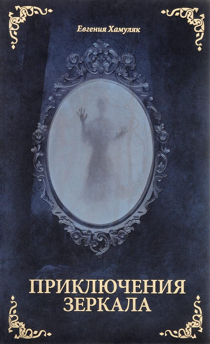 Евгения Хамуляк Приключения зеркала. Сказки Маруси Козы истори одной девушки