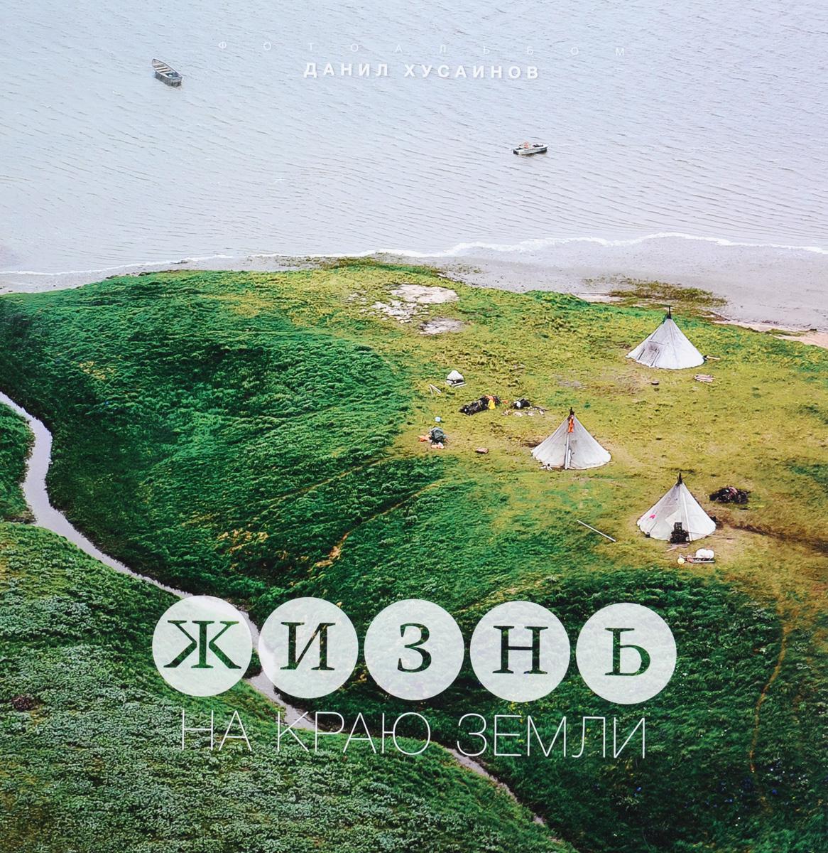 Данил Хусаинов Жизнь на краю Земли. Фотоальбом