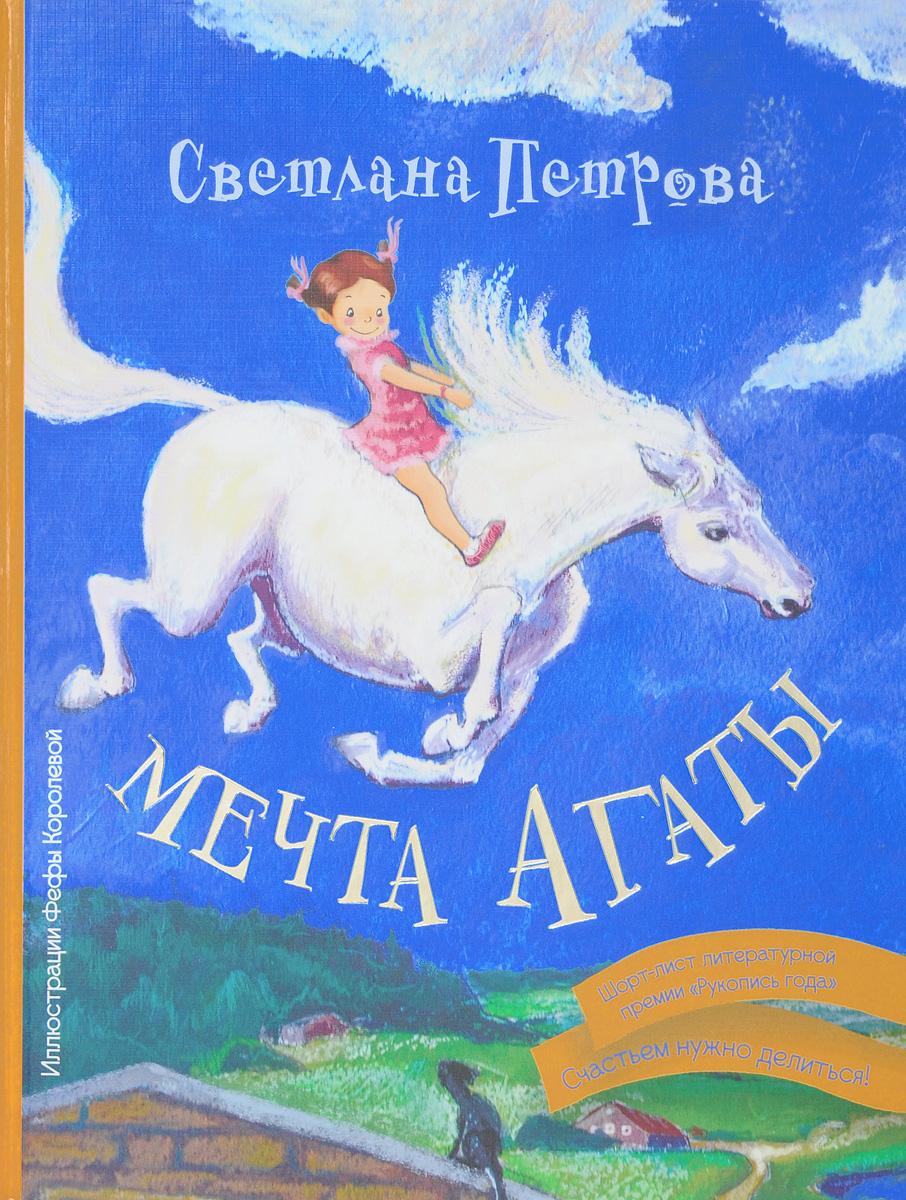 Светлана Петрова Мечта Агаты