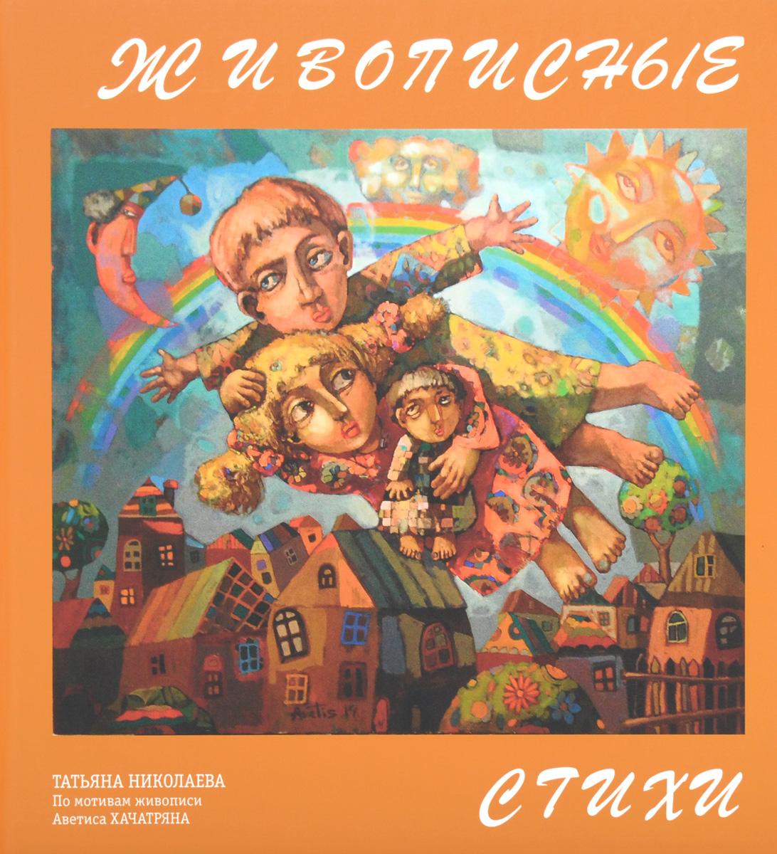 Татьяна Николаева Живописные стихи