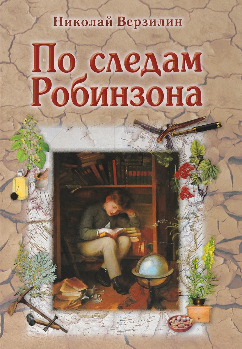 Николай Верзилин По следам Робинзона книга по ее следам