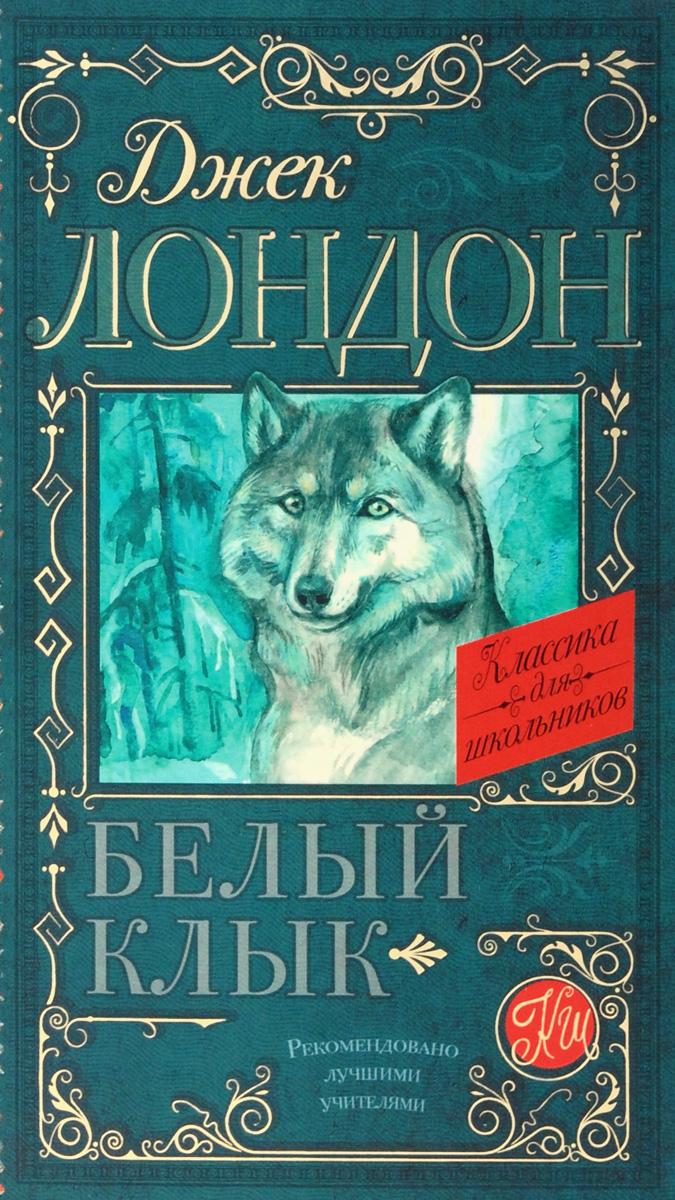 Джек Лондон Белый Клык джек лондон белый клык любовь к жизни путешествие на ослепительном сборник
