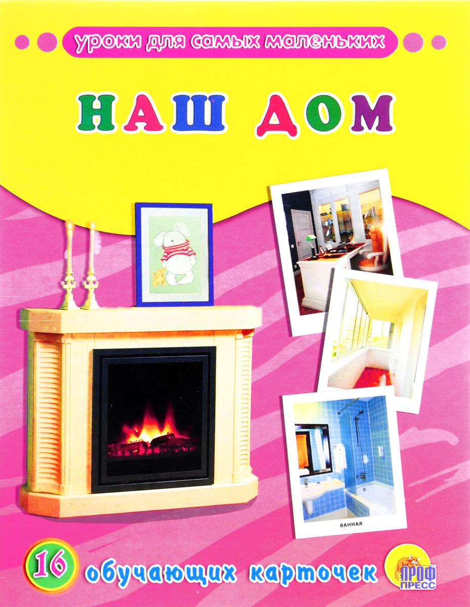 Наш дом (набор из 16 обучающих карточек) бытовая техника набор из 16 обучающих карточек