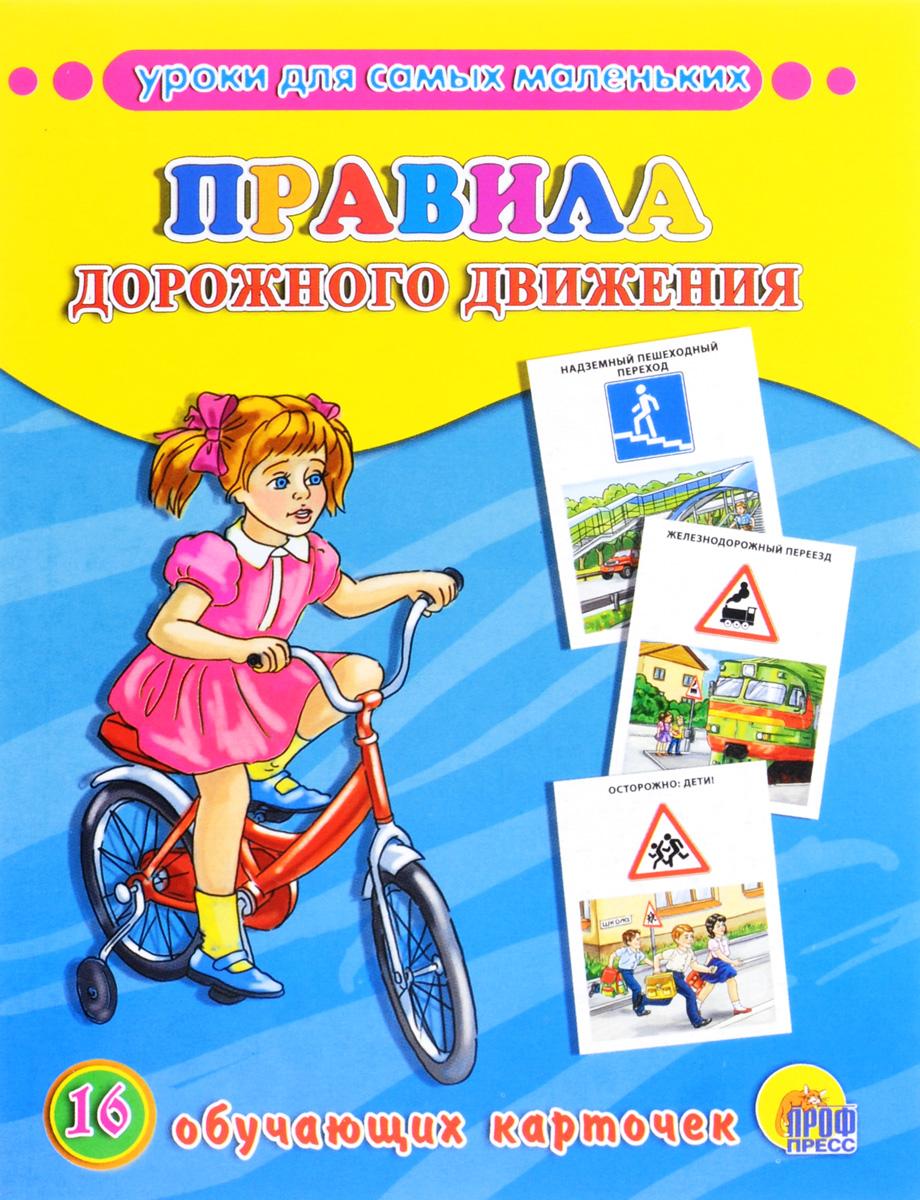 Правила дорожного движения (набор из 16 обучающих карточек)