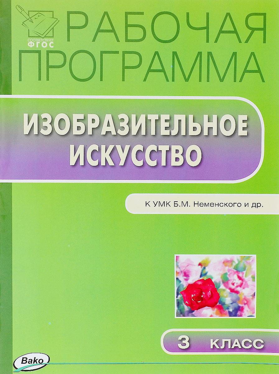 Изобразительное искусство. 3 класс. Рабочая программа. К УМК Б. М. Неменского и др.