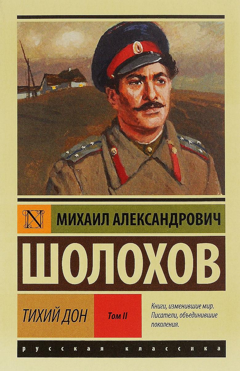 М. А. Шолохов Тихий Дон. В 2 томах. Том 2 цена