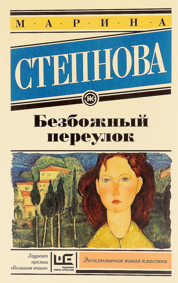 Марина Степнова Безбожный переулок
