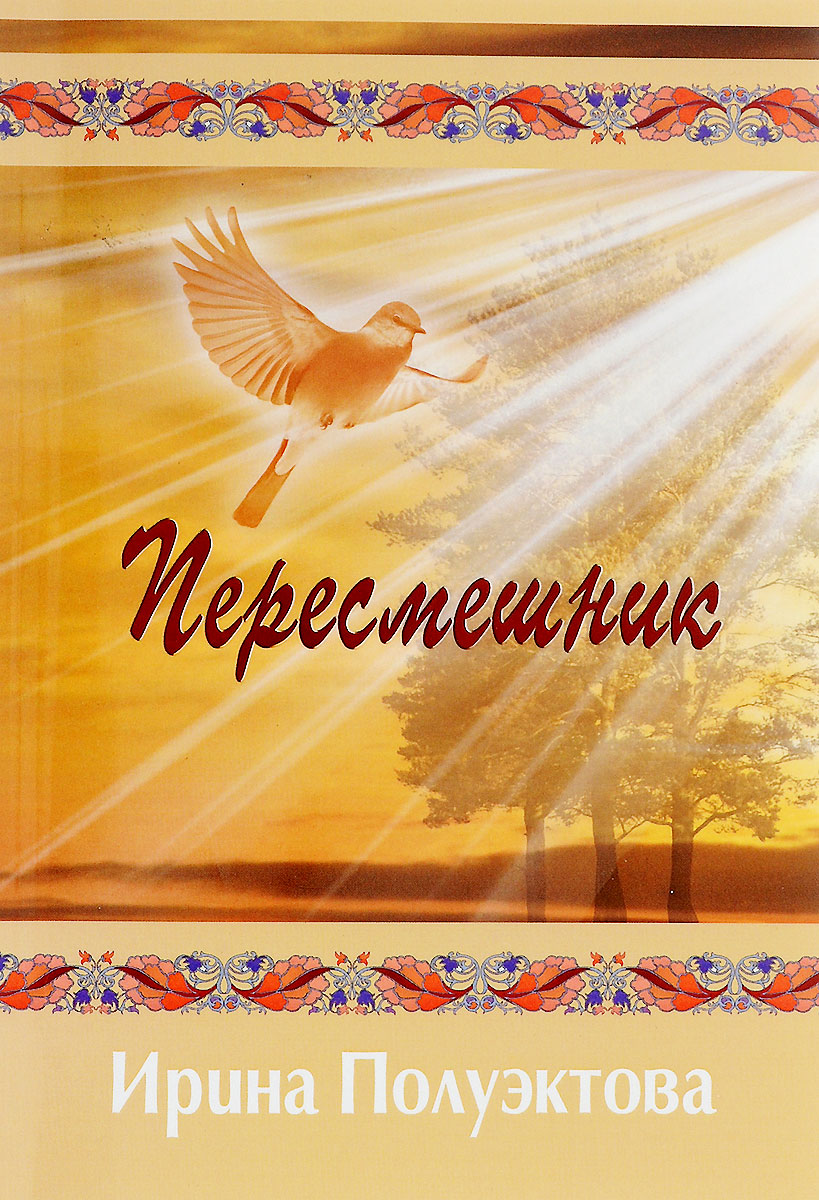 Ирина Полуэктова Пересмешник у нас на крайнем севере