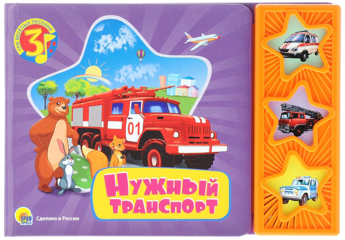 Нужный транспорт. Книжка-игрушка любимые сказки в стихах