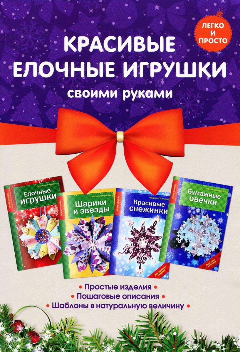 Людмила Наумова Красивые елочные игрушки своими руками (комплект из 4 книг)