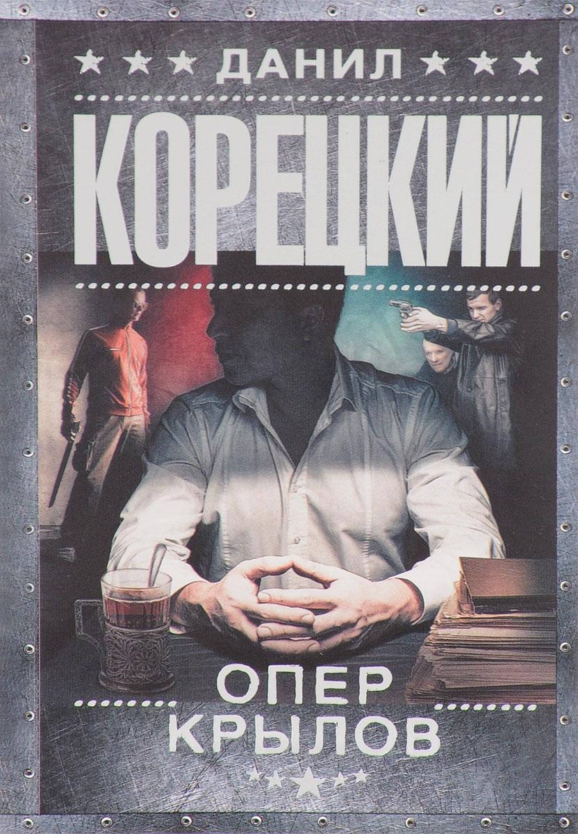 Данил Корецкий Опер Крылов совершенное тело за 4 часа отзывы