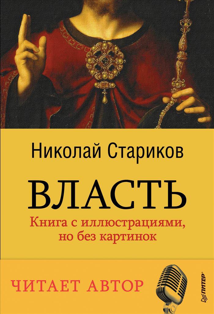 Николай Стариков Власть (аудиокнига MP3 на DVD)
