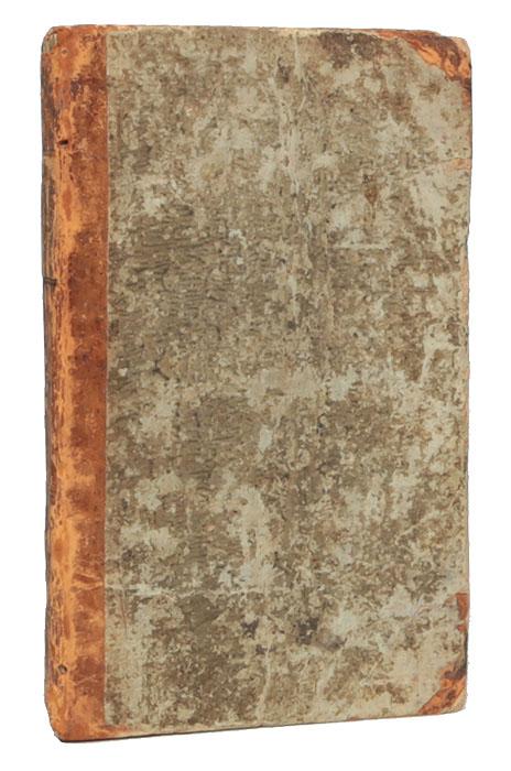 Предварительное постановление о строевой кавалерийской службеUDC430742Санкт-Петербург, 1812 год. Издание Императорской Академии наук.Владельческий переплет.Сохранность хорошая.В 1812 году вышелбыло издано «Предварительное постановление о строевой кавалерийской службе», ставшее впоследствии основой новоговоинского устава для конных войск.По этому постановлению кавалерийский полк состоял изшести эскадронов и седьмого запасного. Основным строем кавалерии признавался развернутый строй в две шеренги с дистанцией междушеренгами в один шаг (раньше шеренги примыкали вплотную). Боевой порядок полка состоял из развернутых эскадронов, вытянутых в одну линиюс интервалами на взвод. В постановлении рассматривается большое количество построений и разнообразных эволюций, в частности нескольковидов колонн. В специальном разделе рассматриваются действия фланкеров - конных застрельщиков, прикрывающих фронт развернутого полкакак в наступлении, так и в обороне. В целом постановление развивает положения прежнего Кавалерийского устава 1796 г. «Предварительное постановление о строевой кавалерийской службе», изданное в Санкт-Петербурге в конце 1812 года, призвано было обобщитьопыт, накопленный в ходе наполеоновских войн, поскольку павловские кавалерийские уставы 1796 и 1797 г. не отвечали уже в полной меретребованиям времени. Документ отражает реалии тактических действий русской кавалерии, что делает его весьма полезным как для простоинтересующихся эпохой, так и для реконструкторов.Не подлежит вывозу за пределы Российской Федерации.