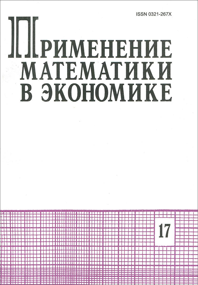 Применение математики в экономике. Выпуск 17