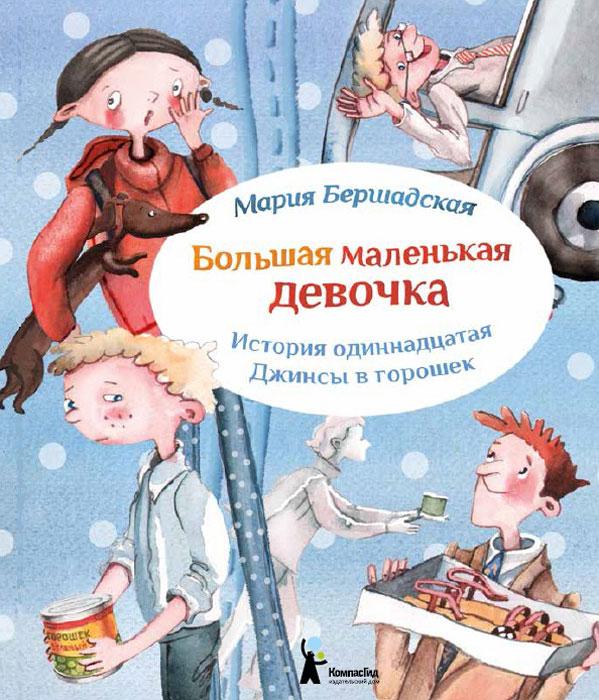Мария Бершадская Большая маленькая девочка. История одиннадцатая. Джинсы в горошек
