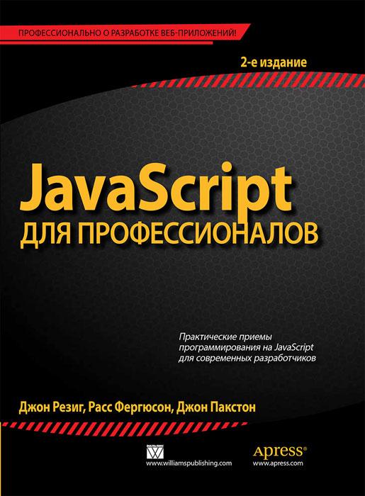 Джон Резиг, Расс Фергюсон, Джон Пакстон JavaScript для профессионалов книга для записей с практическими упражнениями для здорового позвоночника