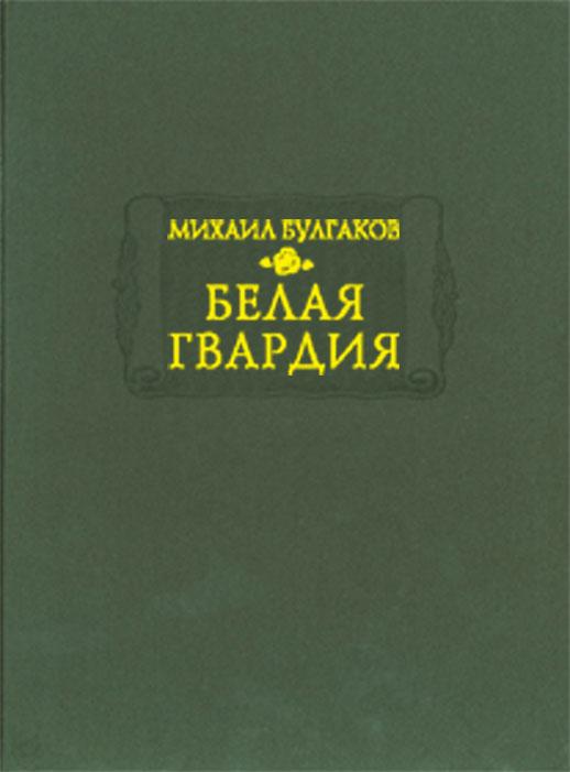 Михаила Булгаков Белая гвардия михаил булгаков белая гвардия